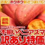 訳あり わけあり ワケあり さつまいも 芋 紅あずま ベニアズマ 約2.5kg(gn)
