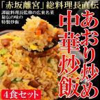譚総料理長監修 業務用 あおり炒め中華炒飯(250g×4個)(メーカー直送商品) (mt)