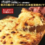 ピザ 贅沢6種のチーズが入った本格薄焼きピザ 約110g×