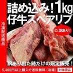 排骨 - 訳あり 仔牛のスペアリブ約1kg わけありグルメ(5400円以上まとめ買いで送料無料対象商品)(lf)