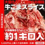 其它 - 牛肉 牛こまスライス約1kg 業務用(5400円以上まとめ買いで送料無料対象商品)(lf)