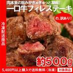 里脊肉 - 牛肉 訳あり 牛フィレステーキ500g 牛ヒレ 牛 わけあり ワケアリ(5400円以上まとめ買いで送料無料対象商品)(lf)
