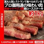 訳あり イベリコ豚 肩ロース ステーキ1kg バーベキュー BBQ(わけありグルメ ワケあり ワケアリ)(4000円以上まとめ買いで送料無料対象商品) (lf)