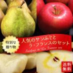 ショッピングフルーツ 送料無料 人気のサンふじと高級ラ・フランスセット りんご 林檎 ラ・フランス フルーツセット ギフト (gn)