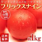 送料無料 糖度9度保証 高糖度フルーツトマト ブリックスナイン約1kg トマト (gn)
