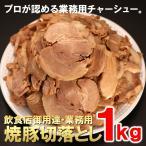たっぷり味が染み込んだ 業務用 焼き豚チャーシュー
