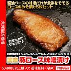豚肉 豚ロースみそ漬け 約120g×5袋セット (5400円以上まとめ買いで送料無料対象商品)(lf)