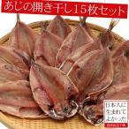 鰺魚 - 送料無料 干物 鯵開き15枚セット 鯵 アジ 業務用 (nkk)