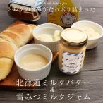 北海道ミルクバター、北海道雪みつミルクジャムセット