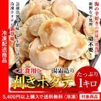 (帆立)剥きホタテ 湯霜造り1kg (冷凍)(生食)(どっさり)(ほたて)(4000円以上まとめ買いで送料無料対象商品) (lf)