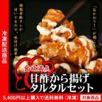 特製甘酢が香る、鶏モモ肉の甘酢タルタルセット(お惣菜)(冷凍食品 ) (lf)