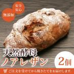 パン 無添加 天然酵母パン ノアレザン×2個 (smp)