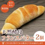 パン 無添加 天然酵母パン フランスバター×2個 (smp)