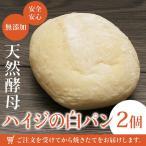 パン 無添加 天然酵母パン ハイジの白パン×2個 (smp)