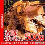 (焼豚)(チャーシュー)本気の肉職人が作った 訳あり 煮豚切り落とし約500g(4000円以上まとめ買いで送料無料対象商品) (lf)