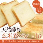 【天然酵母】天然酵母 玄米食パン×1斤 (smp)
