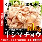 焼肉 牛肉 ホルモン ぷるるんテッチャン(シマ腸)カット約1kg シマチョウ 牛大腸 もつ鍋(5400円以上まとめ買いで送料無料対象商品)(lf)