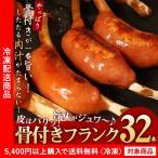 業務用 BBQ バーベキュー ソーセージ 骨付きフランク32本 訳あり(4000円以上まとめ買いで送料無料対象商品) (lf)