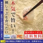 送料無料 真鯛 真鯛しゃぶ鍋セット たい しゃぶしゃぶ 鍋(メーカー直送商品)