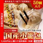 点心 国産小籠包 50個入 飲茶 小龍包(5400円以上まとめ買いで送料無料対象商品)(lf)