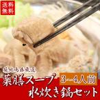 送料無料 築地鳥藤特製 薬膳スープ水炊き鍋セット 白湯 鶏鍋 水炊き 鍋セット