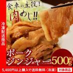豚肉 味付け肉 ポークジンジャー約500g 業務用(4000円以上まとめ買いで送料無料対象商品)(lf)