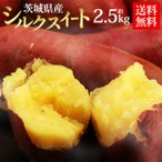 送料無料 茨城県産さつまいも シルクスイート 約2.5kg サツマイモ(gn)