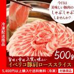 豚肉 しゃぶしゃぶ スペイン産 イベリコ豚肩ローススライス約500g(lf)
