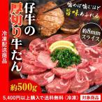 牛タン 厚切り仔牛の牛タンスライス500g(約8mmカット) 成型肉 タン 焼肉 BBQ(5400円以上まとめ買いで送料無料対象商品)(lf)