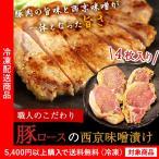豚肉 豚ロース西京味噌漬け 4枚入り 豚ロース 西京漬け(5400円以上まとめ買いで送料無料対象商品)(lf)
