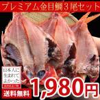 金目鲷 - 送料無料 訳あり 数量限定 沼津より直送 訳あり金目鯛干物3枚入り 干物 金目鯛