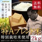 送料無料 米 毎月変わる特別栽培米特A一等米が届く 五ッ星マイスター厳選 オリジナルブレンド米 約2kg 白米