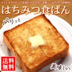 送料無料 パン  はちみつ食ぱん 朝食 お取り寄せ 蜂蜜 ハチミツ(smp)