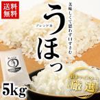 お試しSALE 送料無料 国内産ブレンド米 お米マイスター厳選精米「うほっ」5kg