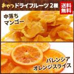 送料無料 全6種から選べる2種類 ドライフルーツ お試しセット ミックス マンゴー メール便 アウトレット