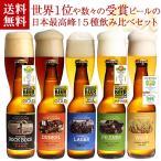 お中元 御中元 ギフト 送料無料 ビール 奇跡のビール「タッチダウン」5種5本 贈り物