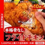 フライドチキン 骨なしフライドチキン10枚入り チキン 骨なし から揚げ 鶏肉(5400円以上まとめ買いで送料無料対象商品)(lf)