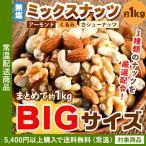 ナッツ どっさり 無塩ミックスナッツ 約1kg アーモンド くるみ カシューナッツ 素焼き 無塩 業務用 おつまみ(ln)※クルミの割合過多
