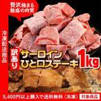 沙朗牛肉 - サーロイン 訳ありサーロイン一口ステーキ 約1kg 牛肉 業務用 わけ ワケ 訳(5400円以上まとめ買いで送料無料対象商品)(lf)