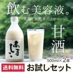 送料無料 天然水と米麹のみで作られた甘酒 あましこ2本セット あまざけ(※北海道・沖縄除く)