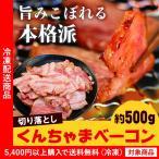 訳あり 肉 くんちゃま ベーコン 500g 豚肉 切り落とし