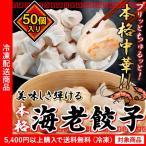 餃子 海老餃子 50個入り 約900g 業務用 えび エビ ぎ