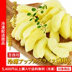 りんご 冷凍 アップルスライス 約500g 業務用 林檎 リンゴ(5400円以上まとめ買いで送料無料対象商品)(lf)