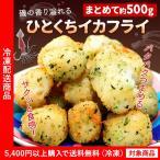 イカ いか お惣菜 一口イカフライ 約500g 冷凍食品