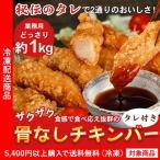 鶏 とり から揚げ 唐揚げ 冷凍食品 骨なしチキンバー 約1kg タレ付 業務用 簡単調理 お...