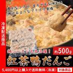 鴨肉 紅茶鴨だんご 約500g つくね 鍋 なべ 肉団子 鴨