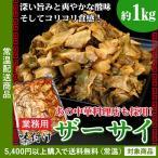 グルメ 味付けザーサイ1kg スライス 業務用 中華料理 漬物 (ln)