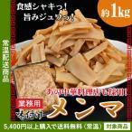 グルメ 味付けメンマ1kg 業務用 中華料理 漬物 惣菜(ln)