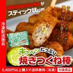 グルメ キャベツたっぷり焼きつくね棒 12本 オタフクソース 鶏 冷凍食品 電子レンジ おつま...