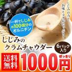 送料無料 1000円ぽっきり しじみのクラムチャウダー6袋 スープ ポイント消化